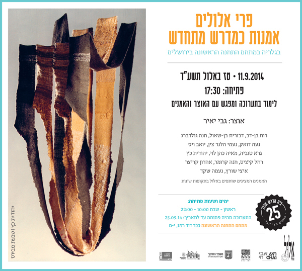 Invitation to group exhibition in Jerusalem, September 2014