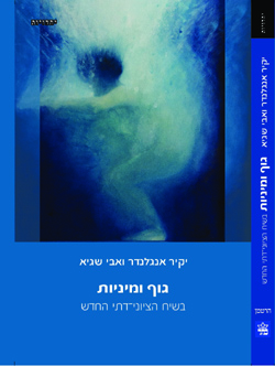 Hartman_Book_Cover