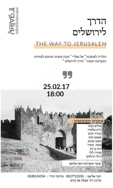 The Way to Jerusalem