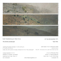 The_Same_Landscape_Invitation_Ben-Dov