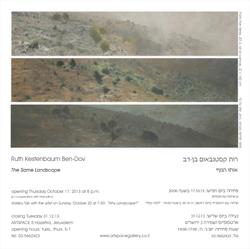 The_Same_Landscape_Invitation_Ben-Dov_2